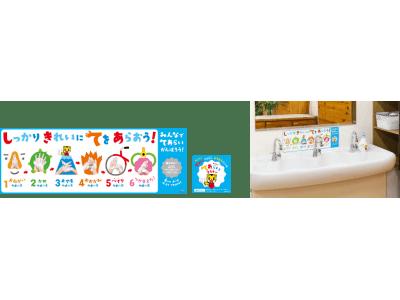 """<こどもちゃれんじ>、全国の幼稚園・保育園・こども園の再開支援 園向けに「衛生指導教材」を無償配布、すでに約1.8万園が希望 家庭向けに、「オンライン幼稚園」で""""登園再開の準備コンテンツ""""を無償提供も"""