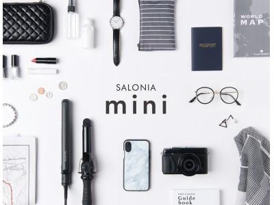 「小さいバッグでも持ち運びたい」そんな声に応えて待望のミニシリーズが新登場!「SALONIA ミニ ストレートアイロン&カールアイロン」12月25日より予約販売開始