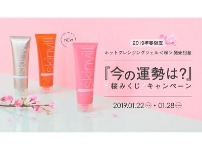 skinvill「ホットクレンジングジェル<桜>」発売記念!2019年1月22日(火)より、「桜みくじキャンペーン」を開催