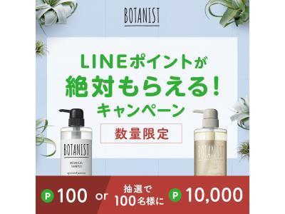 化粧品業界初!LINEが提供する購買促進施策『LINEマイレージ』を活用したキャンペーンをBOTANISTより開催!
