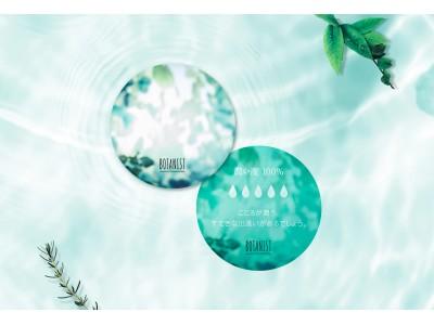 [9月14日限定]BOTANIST Tokyoで未発売商品がいち早くもらえる、ボタニカル水占いで運だめしを!