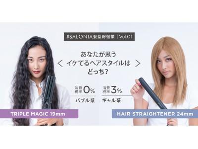 髪型でこんなに変わる!増税目前、流行した髪型を振り返る「SALONIA髪型総選挙」9月20日(金)より開始