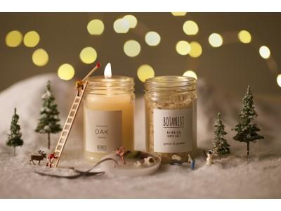 「香り」 の時間を楽しむ、2019年冬限定「ボタニカルホリデーコフレ」BOTANISTの香りで、特別な日にラグジュアリーなバスタイムを