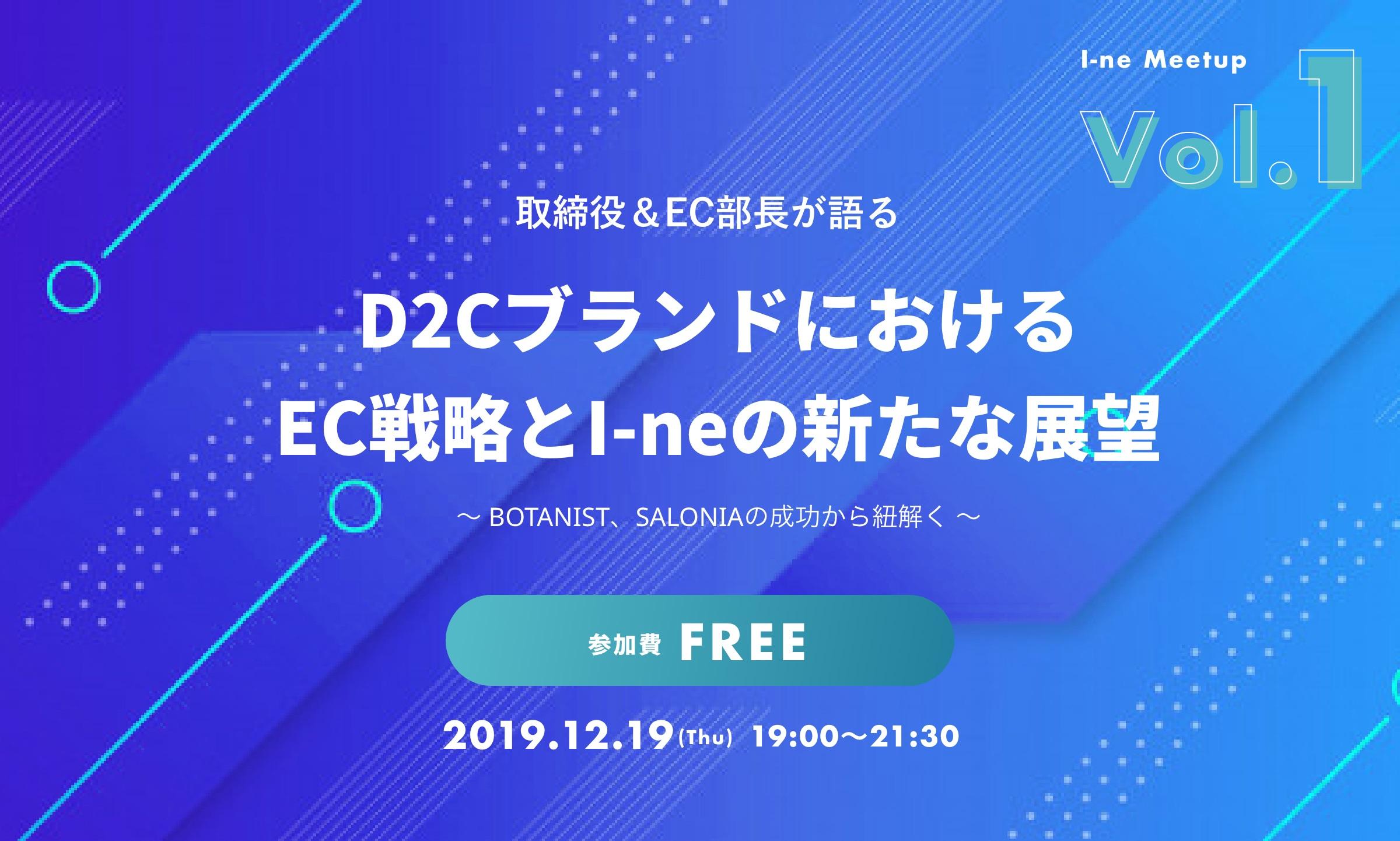 【イベント開催】D2CブランドにおけるEC戦略と…