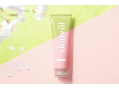 【春限定】春の大敵、花粉やPM2.5をしっかりオフ!これ1本で8つのケアができる「skinvill ホットクレンジングジェルB」2月6日 (木) 新発売