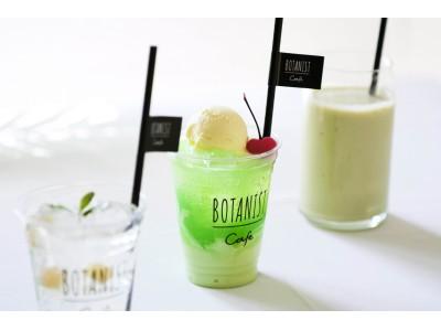 【持ち帰りOK】BOTANIST Tokyo限定メニュー 初夏の緑のように爽やかなボタニカルドリンク3種を6月1日(月)より提供開始