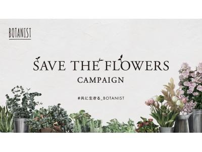 BOTANISTと一緒に、花生産者を支援してフラワーロスを減らそう!【SAVE THE FLOWERS】キャンペーン 7月22日より開催