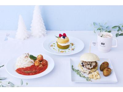 【BOTANIST Tokyo】ホリデーメニュー10月31日登場!北欧のクリスマスをイメージした、お腹も心も幸福で満たされる冬のヴィーガンフードをラインナップ