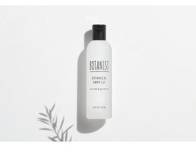 【Wear your New Normal 】 BOTANIST とはじめる、新しい習慣 植物由来アルコール*でリフレッシュ!手肌にやさしく潤い続く「ボタニカルハンドジェル」