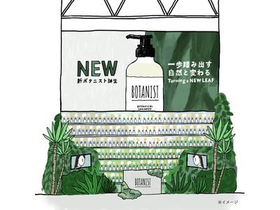 BOTANISTが植物で大都会を彩る!5本の動画を公開 現実の渋谷も、緑でいっぱいに 日本初のSNSジャックキャンペーンと連動した、ロスフラワー配布を4月10日実施