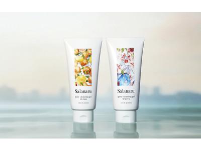 【9月3日発売】新スキンケアブランド「Salanaru(サラナル)」誕生3段階に変化する体感クレンジングジェルで、こすらず速落ちまっさら肌へ