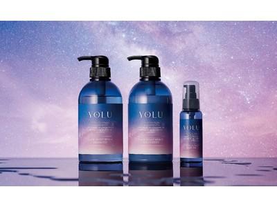 睡眠中の乾燥・摩擦ダメージに着目したナイトケアビューティーブランド「YOLU」誕生うるツヤ髪を夜仕込む。ナイトキャップ発想シャンプーを9月1日発売