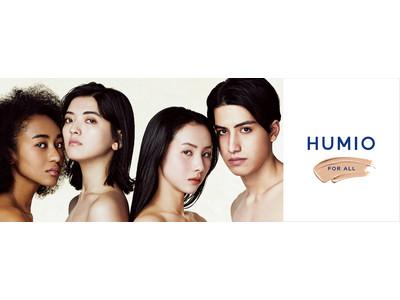 お肌の治安をパトロール*!? kemioプロデュースのSOSコスメブランド「HUMIO」!大人ニキビなどの肌悩みを瞬時にカバーする、BB クリーム・コンシーラーを8月31日より発売