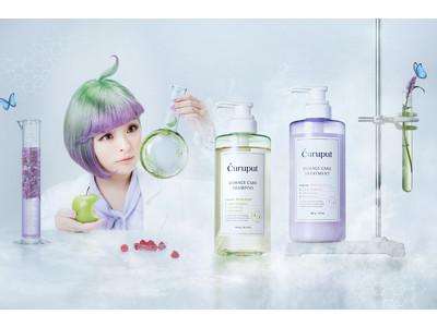 きゃりーぱみゅぱみゅがプロデュースするサイエンスヘアケアブランド「curuput(キュルプット)」デビュー!#きゅるん髪 に導くシャンプー&トリートメントを11月1日発売