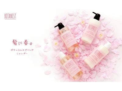 【春の期間限定】桜の香りのBOTANIST「ボタニカルスプリングヘアケアセット」2月1日より順次発売
