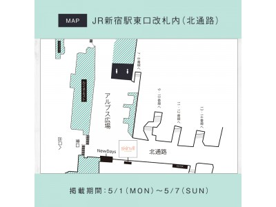 一足早く夏気分を先取り!新宿にskinvill新商品をGETできるピールオフ広告が出現!