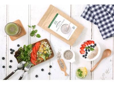 有機JAS認証取得「オーガニックホワイトチアシード」Natural Healthy Standard.より6月1日~発売!美容と健康のために、スプーン1杯の新習慣。