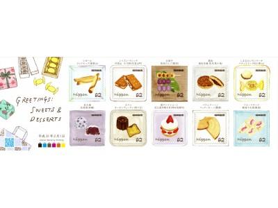 ヨックモックの定番商品『シガール』が切手に!グリーティング切手『スウィーツ』2月1日(金)発売