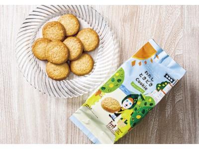 からだにシンプル「わたしときどきCookie」爽やかな甘酸っぱい味わいのクッキー「グリーンレモン」7月13日(土)新発売