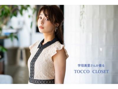 「tocco closet」 最新カタログに宇垣美里さんを起用 !!