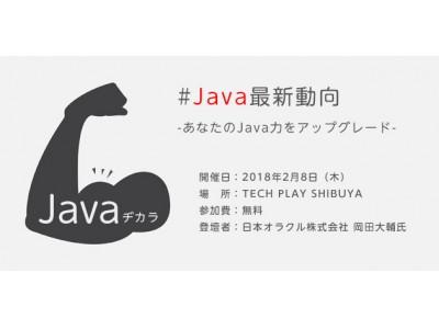 現場で役立つ便利機能や押さえるべきポイントを解説!「Javaヂカラ」#Java最新動向-あなたのJava力をアップグレード-