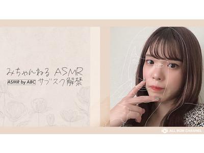 「みちゃんねるASMR」×️「ASMR by ABC」初コラボ!サブスク解禁!