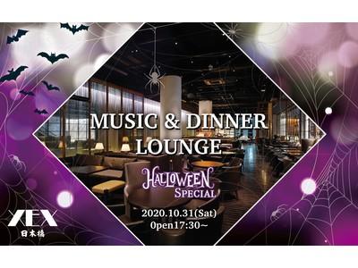大人の社交場「XEX(ゼックス)」で過ごすハロウィン『MUSIC & DINNER LOUNGE』を開催!
