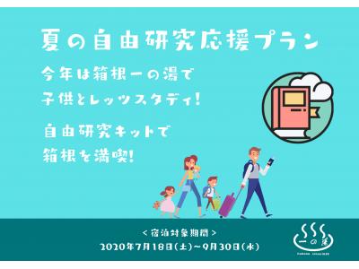 【箱根一の湯 創業390年祭り第21弾】「夏の自由研究応援プラン」の予約受付開始!