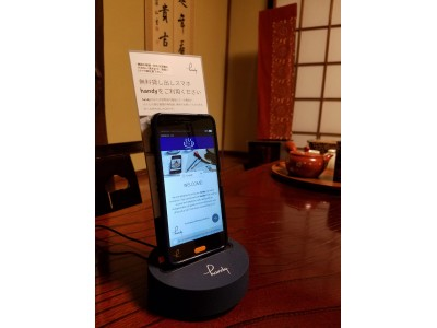箱根温泉旅館グループ「一の湯」☆全客室へ無料貸し出しスマホ「handy」の導入を開始