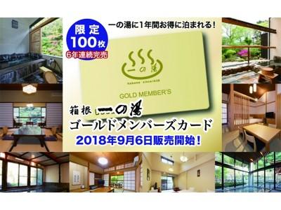 【箱根一の湯】箱根温泉「一の湯」が6年連続完売のゴールドメンバーズカードを100枚 限定で販売開始