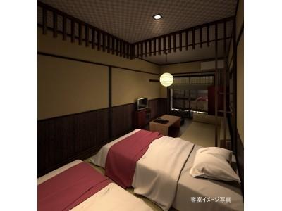 【今夏リニューアル!】 箱根温泉旅館「品の木一の湯」の露天風呂付客室が新しく生まれ変わる!