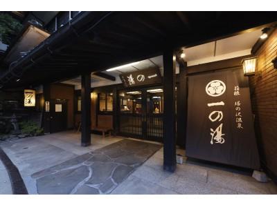 創業390年の箱根一の湯が「創業390年祭り」を開催!年間39個の企画をお届けします!