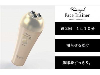 家庭用では業界初!! 顔専用の中周波(干渉波)を搭載 「時短」「簡単」オリジナル美容器が新登場!