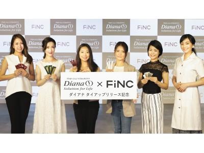 ダイアナ×FiNC タイアップ企画