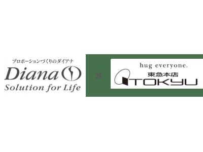 プロポーションづくりのダイアナが初の体験型ポップアップストアを東急百貨店本店にオープン!