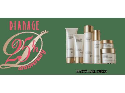 フェイスケア化粧品ブランド「ディアナージュ」が25周年!「2020春のディアナージュキャンペーン」を開催