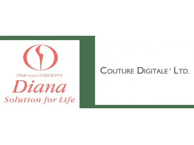 ダイアナが3D衣服シミュレーション技術を持ったクチュールデジタルと業務提携を締結