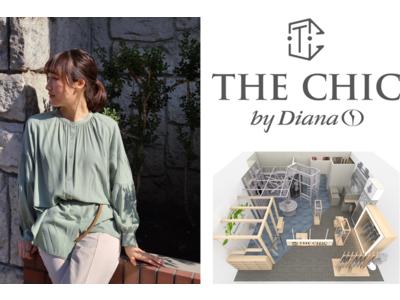 地球にも人にも優しい話題の「エシカル」商品を取り扱うビューティ&ライフスタイルブランド「THE CHIC」2号店をMARK IS みなとみらいにNEWオープン!