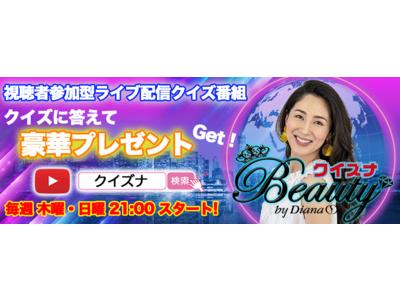 日本初!視聴者参加型クイズ&トークショーYouTube生配信番組「クイズナBeauty」観て、学んで、答えて、WIN!! 4月4日より本格始動!!