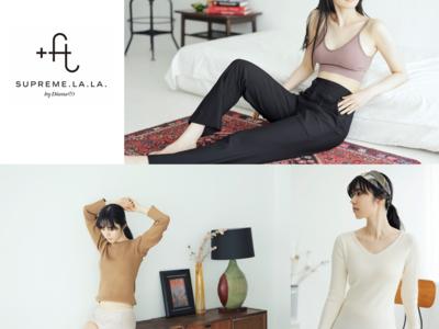 女性の悩みに寄り添う新ブランド「 FT SUPREME.LA.LA.」誕生!ダイアナの誇る「補整」ノウハウとアパレルの洋服技術を組み合わせて今、話題のフェムケア商品を展開