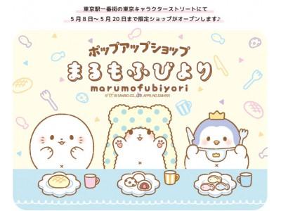 2018年サンリオキャラクター大賞に初参加!「まるもふびより」のモップ応援ショップが東京キャラクターストリートで期間限定オープン♪