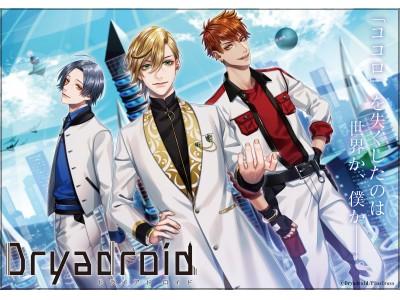女性向けコンテンツ新レーベル「プラスクロス」第1弾企画発表! Web小説『Dryadroid(ドライアドロイド)』連載スタート!
