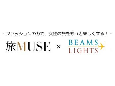 海外旅行ウェブマガジン【旅MUSE】×ファッションレーベル【BEAMS LIGHTS】のコラボ商品販売決定!