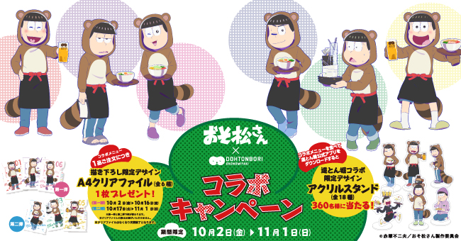 「おそ松さん×道とん堀」コラボキャンペーン開催決定! 10月2日よりスタート!