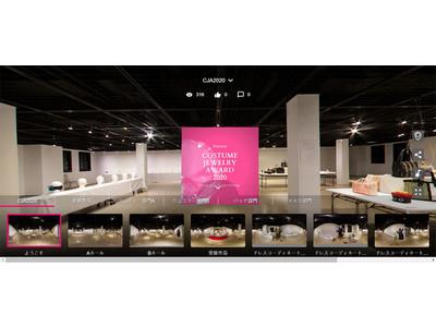オールアバウトライフワークスが『コスチュームジュエリーアワード2020入賞作品展』をバーチャルミュージアム化して無料公開