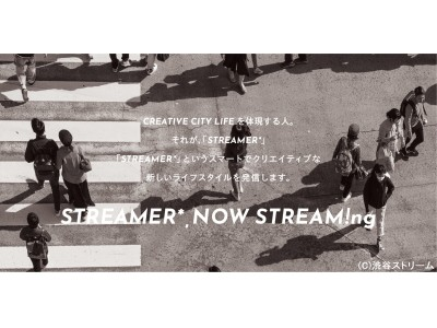 「渋谷ストリーム」プロモーション最新情報のお知らせ