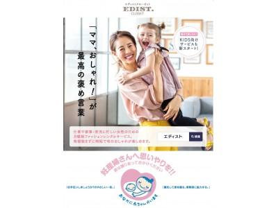 女性向けファッションレンタルサービス『EDIST. CLOSET』がマタニティーマークを応援!~都営大江戸線にてタイアップ広告を掲出開始~