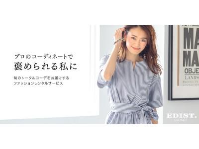 時短で旬のおしゃれが楽しめるファッションレンタルサービス『EDIST. CLOSET』夏モデルを公開~初月無料キャンペーン開催中~