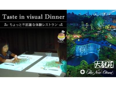VR(バーチャルリアリティ)レストラン体験『ルクサ Taste in visual Dinner ~ちょっと不思議な体験レストラン~』第2弾