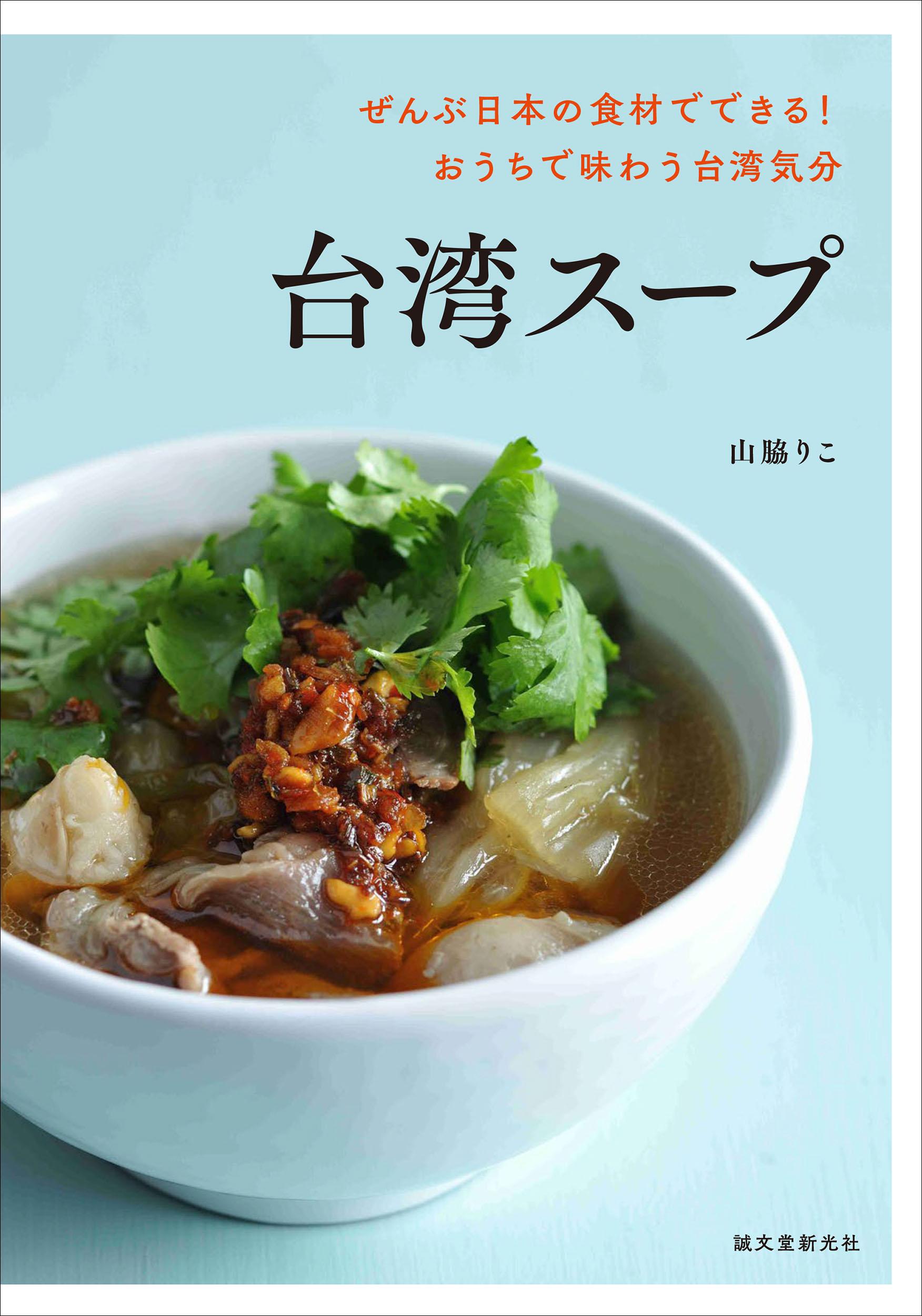 <日本の食材でできる、スープレシピ集>お家で味わう台湾気分!